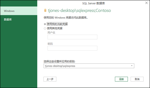 Power Query SQL Server 连接登录凭据