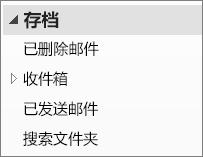 在导航窗格中展开存档文件,以查看其下的子文件夹。