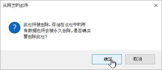 删除确认框中,单击确定以删除