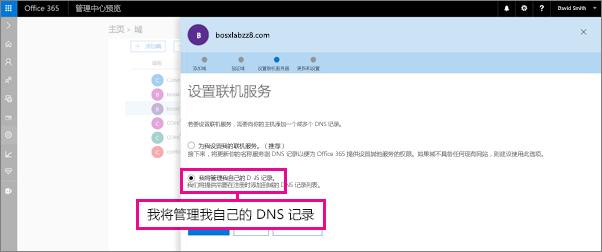 选择管理你自己的 DNS 记录