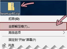右键单击要从中提取文件的压缩的 zip 文件。