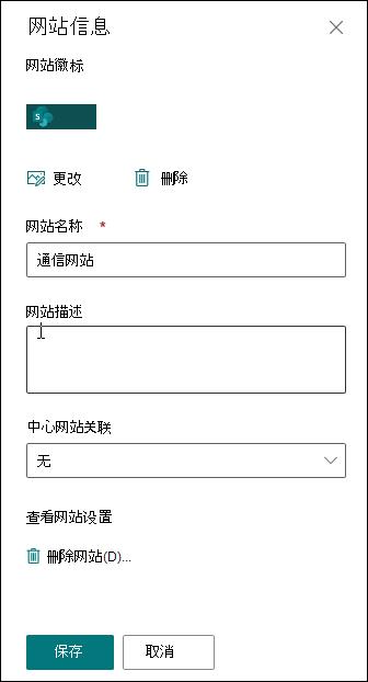 SharePoint 网站信息面板