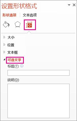 """""""设置形状格式""""窗格中的""""大小和属性""""选项卡将显示可选文字框"""