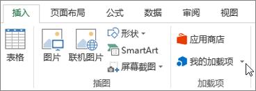 光标指向我加载项的 Excel 功能区上的插入选项卡部分的屏幕截图选择我的加载项以访问 excel 加载项。