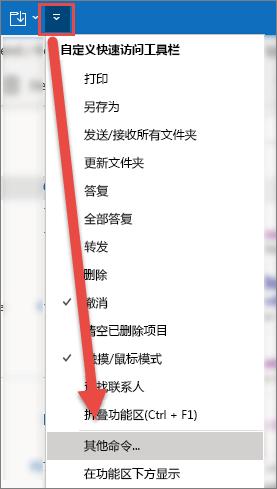 """自定义快速访问工具栏菜单打开,箭头指向""""更多命令""""选项。"""