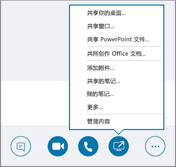"""打开的""""共享内容""""菜单的屏幕截图。"""
