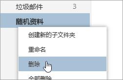删除所选文件夹的上下文菜单的屏幕截图