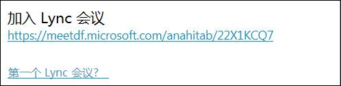 会议请求中的会议链接的屏幕截图