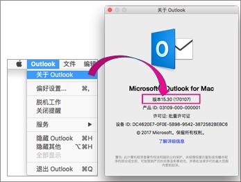选择 Outlook 关于 Outlook,若要查找您的版本