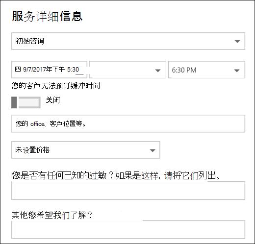 屏幕截图:显示已打开的日历项目。