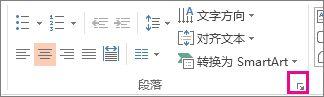 PowerPoint 功能区图像