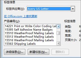 标签供应商和产品编号选项