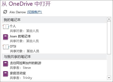 """屏幕截图显示 Backstage 视图的""""打开""""页面的""""从 OneDrive 打开""""区域。"""