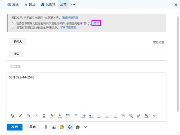 在邮件中的策略提示展开以显示替代选项