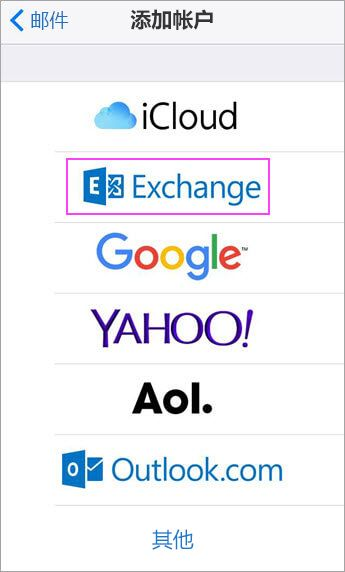 选择 Exchange