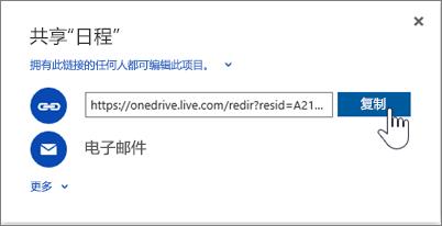 "OneDrive""共享""对话框中""获取链接""选项的屏幕截图"