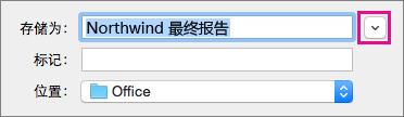 """单击""""另存为""""框旁边的向下箭头展开文件夹视图,以显示文件夹快捷方式和显示选项。"""