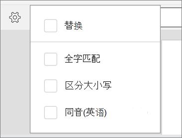 显示 Word 中 for Android 查找替换、 字匹配、 区分大小写和同音选项。