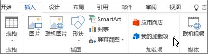 光标指向应用商店 Word 功能区上的插入选项卡的屏幕截图。选择应用商店以转到 Office 应用商店,然后查找 word 加载项。