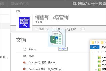 将文件拖动到 SharePoint 文档库
