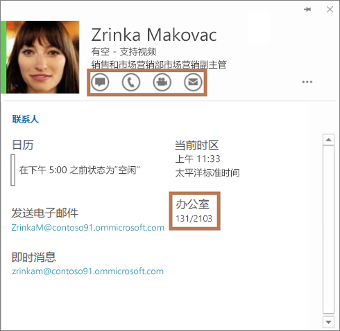 Skype for Business 联系人卡片
