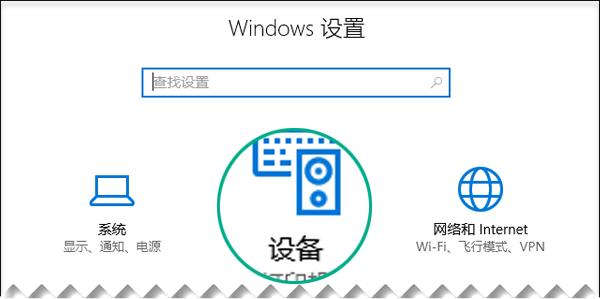 """在""""Windows 设置""""对话框中选择""""设备"""""""