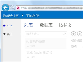 显示表沿左侧列出以及视图选择器出现在顶部的 Access 应用程序。