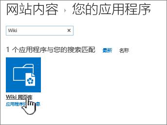 突出显示 Wiki 应用磁贴的网站内容