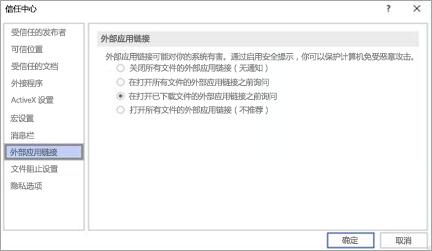 选择要在 Visio 中用于外部应用链接的选项。