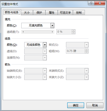 """""""设置控件格式""""对话框选项"""