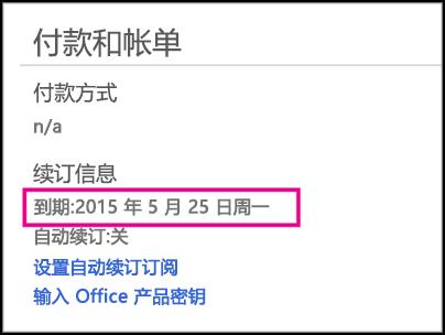 "Office 365""帐户""页面上的续订详细信息。"