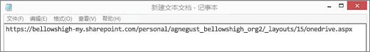 """将 URL 粘贴到""""记事本""""等程序。"""