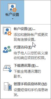 在 Outlook 中选择帐户设置时可用的选项