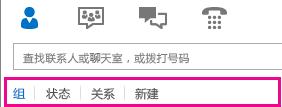 Lync 主窗口上的搜索区域下方突出显示的显示选项卡的屏幕截图