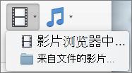 屏幕截图显示影片浏览器和文件选项可从视频下拉列表控件中的影片。选择 PowerPoint 演示文稿中插入影片选项。