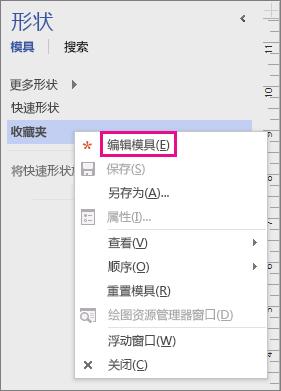 """右键单击模具的名称,然后单击""""编辑模具""""以切换模具的编辑。"""