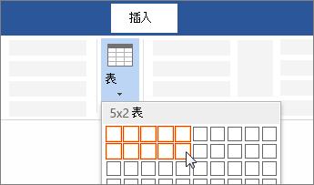 拖动选择单元格数量,从而插入表格