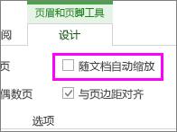"""""""设计""""选项卡上的""""随文档自动缩放""""选项"""