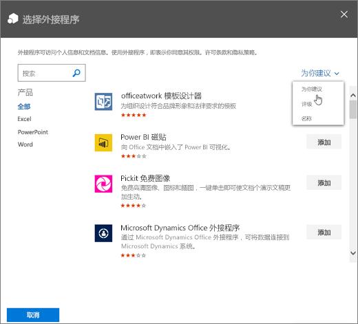 """显示 Office 应用商店""""选择加载项""""对话框的屏幕截图。用于查看可用加载项的下拉列控件显示""""建议""""、""""评级""""和""""名称""""类别。"""
