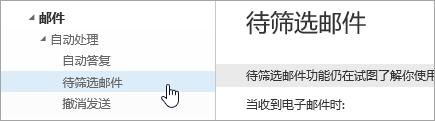 """光标悬停在""""设置""""菜单中的""""待筛选邮件""""上的屏幕截图。"""