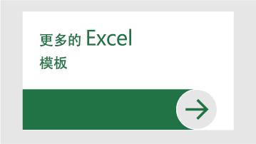 更多的 Excel 模板