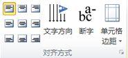 """Publisher 2010 中的""""表格对齐""""组"""