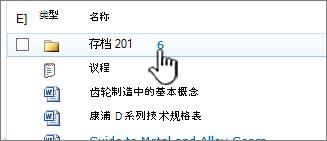 突出显示的文件夹与 SharePoint 2010 文档库