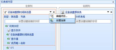 """""""创建连接""""菜单选项的屏幕截图"""