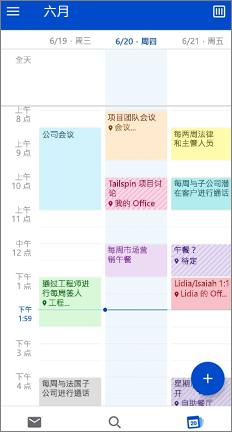 为约会应用不同颜色的日历