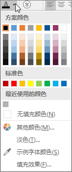 字体调色板