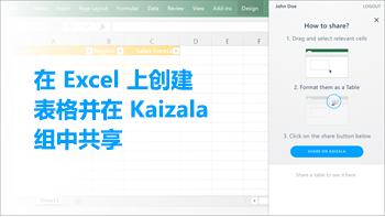 屏幕截图: 创建表中的 excel 和共享 kaizala 组