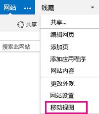 "SharePoint 网站中的""设置""菜单在 PC 视图"