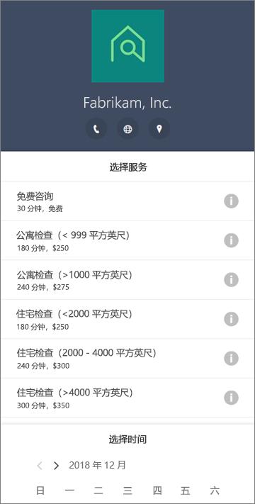 家庭服务企业版预订表单示例