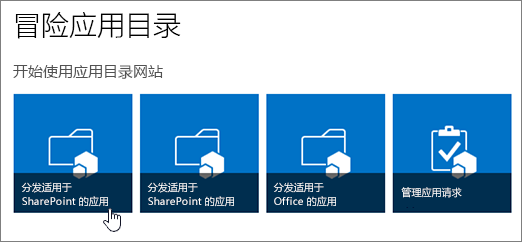 """突出显示""""分发 SharePoint 相关应用""""的应用程序目录磁贴入门。"""